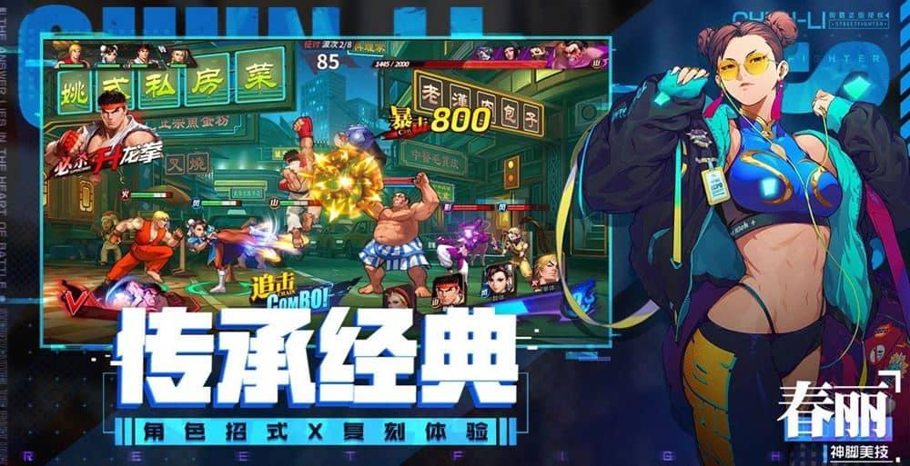 tencents-street-fighter-duel-mobile-game-2 Street Fighter da Tencent? Empresa prepara novo jogo para Android e iOS