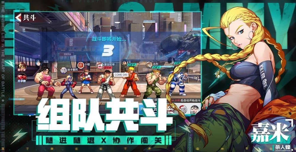 tencents-street-fighter-duel-mobile-game-3 Street Fighter da Tencent? Empresa prepara novo jogo para Android e iOS