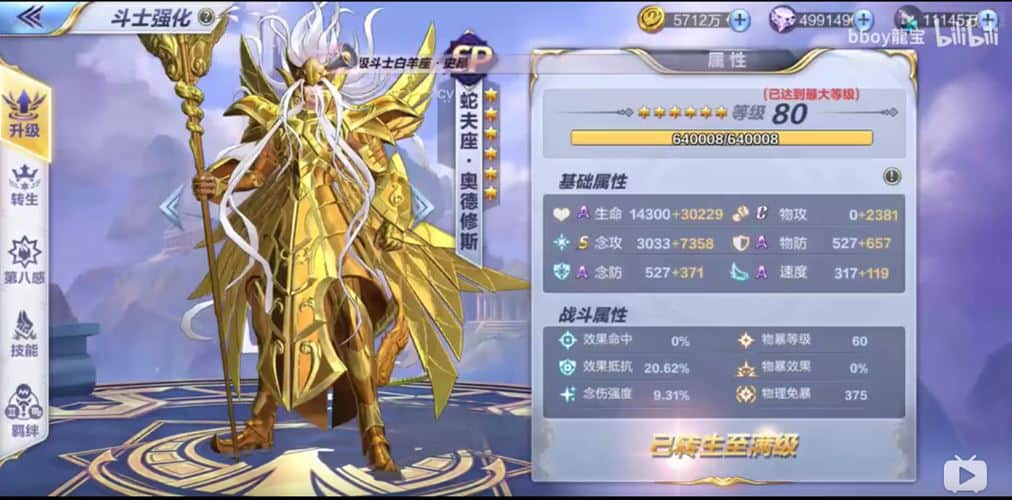 Saint-Seiya-Awakening-First-SP-Rank-Saint-Ophiucus-Odysseus-The-13th-Saint-God-Cloth-Aiolia-1 Novo Cavaleiro de Serpentário é adicionado no servidor de testes de Saint Seiya Awakening